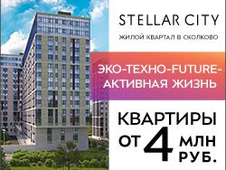 Жилой квартал Stellar City — Сколково Квартиры future-класса в ЗАО